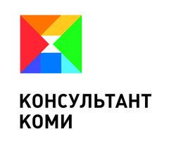 КонсультантПлюсКоми