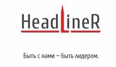 BTL-агентство HeadLiner