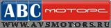 АВС-Моторс