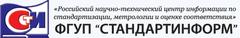 ФГУП СТАНДАРТИНФОРМ
