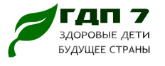 ГБУ РО Городская детская поликлиника №7