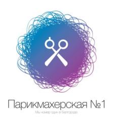 Парикмахерская №1