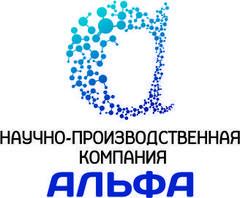Альфа, Научно-производственная компания