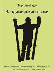 ТД Владимирские лыжи