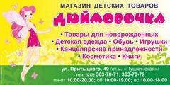 Торговый дом Дюймовочка