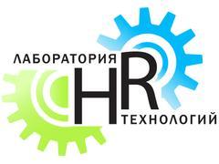 Лаборатория HR технологий