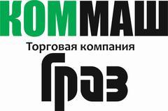 Торговая Компания «КОММАШ-ГРАЗ»