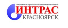 Интрас-Красноярск