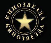 КИНОЗВЕЗДА-С
