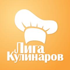 Лига Кулинаров