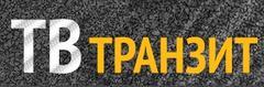 РА ТВ-Транзит