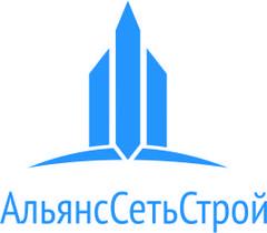 АльянсСетьСтрой