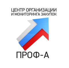 Центр Организации и Мониторинга Закупок ПРОФ-А