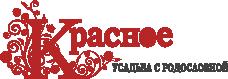 Агроусадьба Красное/Сорока В.Н.