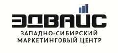 Западно-Сибирский Маркетинговый Центр Эдвайс