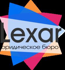 Юридическое бюро Лексар