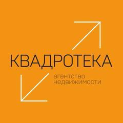 Агентство Недвижимости «КВАДРОТЕКА»