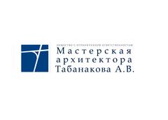 Мастерская архитектора Табанакова А.В.