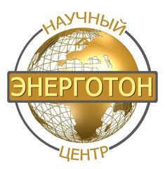 Научный центр ЭНЕРГОТОН