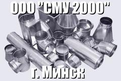 СМУ 2000