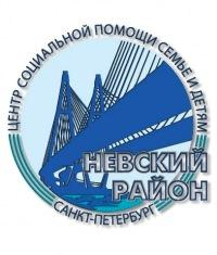СПб ГБУ СОН Центр социальной помощи семье и детям Невского района СПб