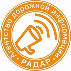 Агентство дорожной информации РАДАР