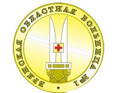 ГАУЗ Брянская областная больница № 1