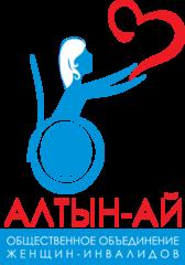 Общество женщин-инвалидов Алтын-Ай