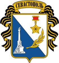 Департамент здравоохранения города Севастополя