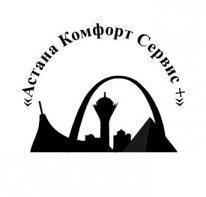 Астана Комфорт Сервис +