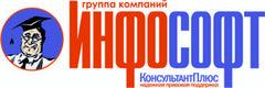 КонсультантПлюс Инфософт