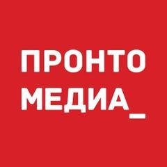 Пронто Медиа Холдинг (ООО «ПМХ»)
