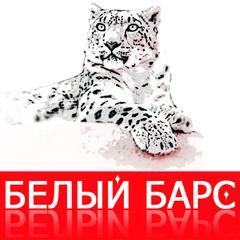 Белый Барс