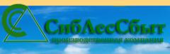 СибЛесСбыт