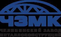 Челябинский завод металлоконструкций