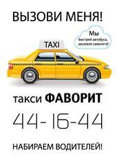 Такси Фаворит