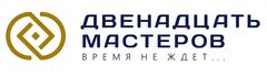 ДВЕНАДЦАТЬ МАСТЕРОВ