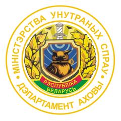 Осиповичский отдел Департамента охраны