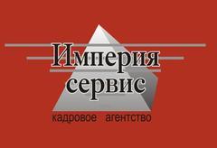 Империя-Сервис,Кадровое агентство