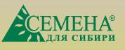 Семена для Сибири