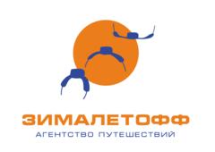 ЗИМАЛЕТОФФ