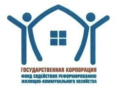 Фонд содействия реформированию жилищно-коммунального хозяйства