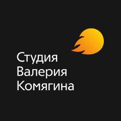 Студия Валерия Комягина
