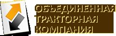 ОБЪЕДИНЕННАЯ ТРАКТОРНАЯ КОМПАНИЯ, в РБ