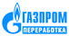 Газпром переработка