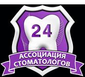 Ассоциация стоматологов Санкт-Петербурга