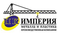 Производственная компания Империя металла и пластика