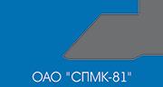 СПМК-81