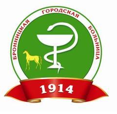 ГБУЗ МО «Бронницкая городская больница»
