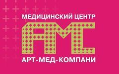 АРТ-МЕД-КОМПАНИ, Медицинский центр